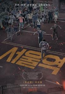 Seoul_Station_(film)_poster